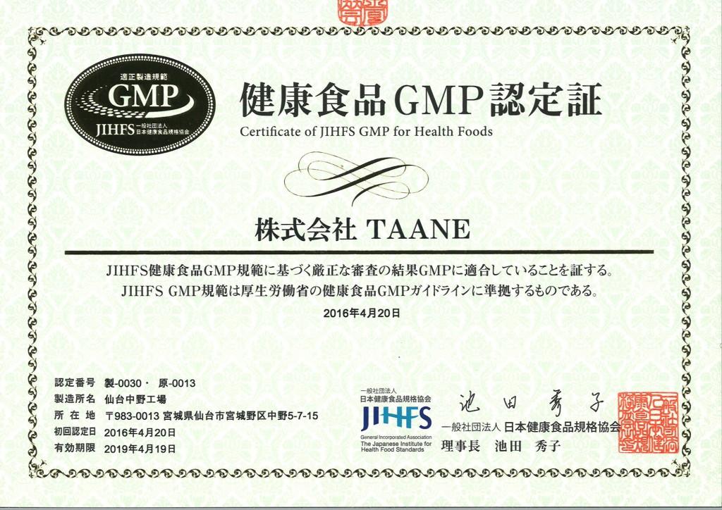 健食GMP認定書_2016
